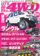LET'S GO 4WD 3月号P94~P95