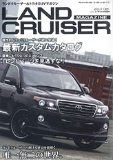 LAND CRUISER MAGAZINEP26~27・裏表紙